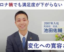 【社員インタビュー】コロナ渦でも満足度が下がらない!変化への寛容さ 2007年入社校長【動画】