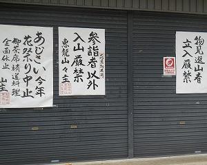 大聖寺(県北で有名なアジサイ寺)入山禁止!