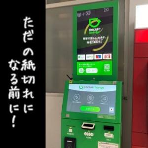【お金】ただの紙切れになる前に・・・。