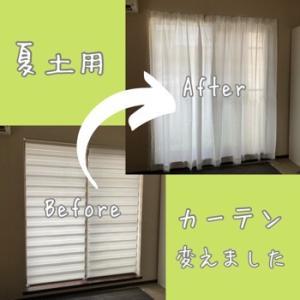 【夏土用】カーテン変えました。