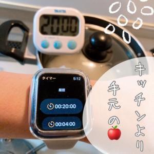 【Apple watch 】キッチンタイマーより、手元のアップルウォッチ。