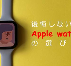【開催報告】後悔しない!Apple watchの選び方