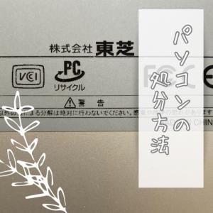 【パソコン処分方法】PCリサイクルマークが付いていれば無料♪