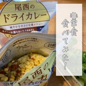 【防災】非常食、食べてみた!