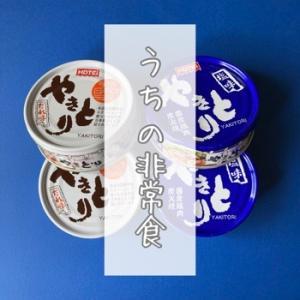 【防災】平常時も非常食の焼き鳥缶