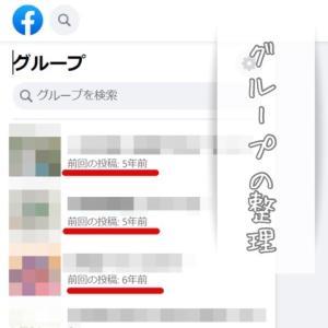 【Facebook】前回の投稿:6年前?!Facebookグループの整理