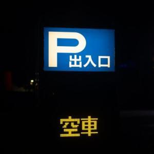 【鳥取県】10代少女が強制性交などの被害。駐車場に停めた車内で。小学校教師(34)逮捕