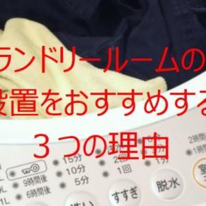 【間取り】ランドリールーム(洗濯・物干しスペース)の設置をおすすめする3つの理由
