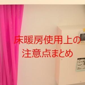 一条工務店「全館床暖房」使用上の注意点まとめ