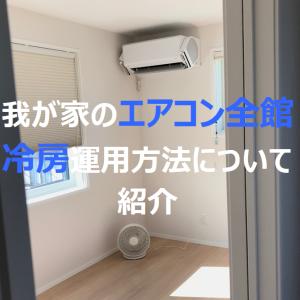 我が家のエアコン全館冷房運用方法について紹介