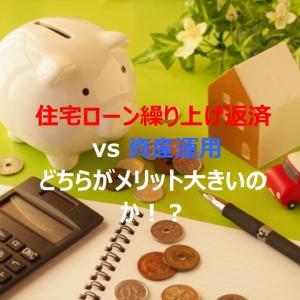 住宅ローン繰り上げ返済 vs 資産運用、どちらがメリット大きいのか!?