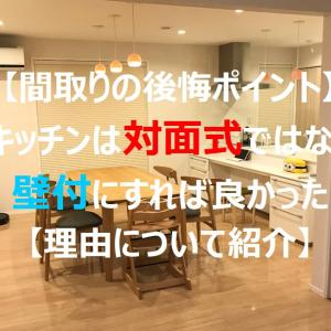 【間取りの後悔ポイント】キッチンは対面式ではなく壁付にすれば良かった【理由について紹介】