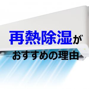 エアコンは絶対再熱除湿機能付きがおすすめ!3つの理由について