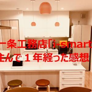 一条工務店「i-smart」住み心地総括:住んで1年経った感想!