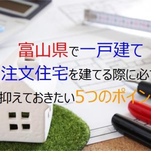 富山県で一戸建て注文住宅を建てる際に必ず抑えておきたい5つのポイント