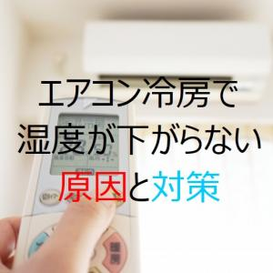 【サーモオフと湿気戻り】エアコン冷房で湿度が下がらない原因と対策