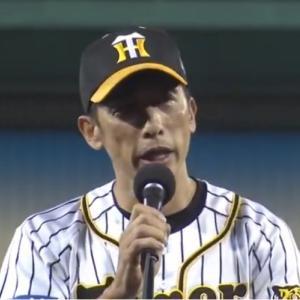 阪神タイガース 矢野燿大監督のことば