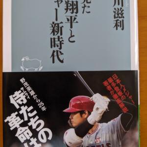 長谷川滋利の新刊本