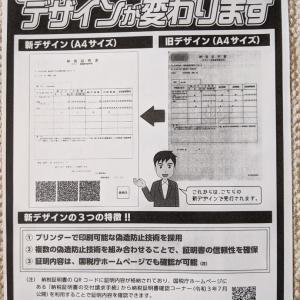 国税の納税証明書