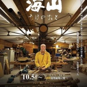 海山ネプチューンさんの映画公開!