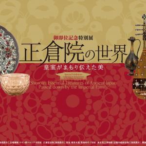 「正倉院の宝物 螺鈿紫檀五絃琵琶の復元」