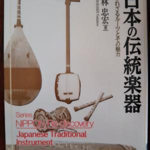 「日本の伝統楽器」