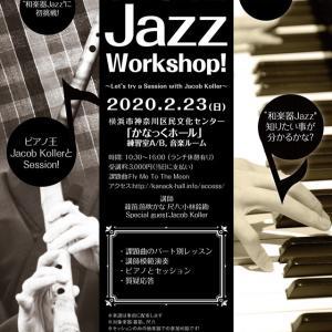 「第2回 和楽器JAZZ Workshop!」