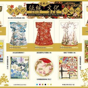 美しい着物の切手