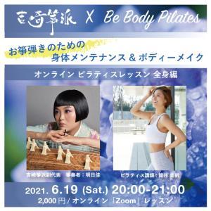 祝!「箏ピラ」定期開催!