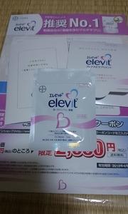 葉酸・マルチビタミンサプリメント「エレビット」サンプルもらってみた