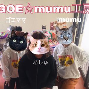 GOE☆mumu工房お邪魔してきました