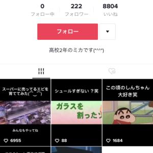 TikTokにYouTubeの動画が無断転載された件について