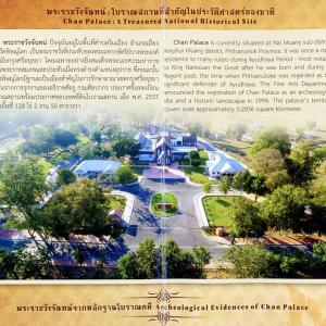 チャン王宮歴史センター Chan Palace Historical Center, Phitsanulok