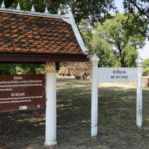 Wat Kon Laeng / Sukhothai