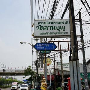 Wat Lan Bun / Bangkok