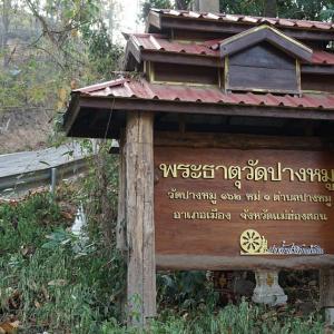 Phrathat Wat Pang Mu / Mae Hong Son