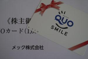 QUOカードはキャッシュレスじゃないの?