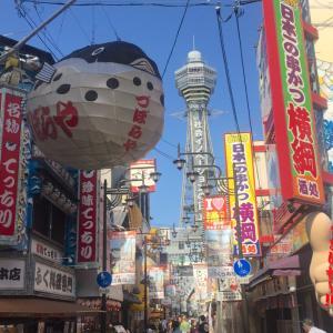 大阪満喫!台風が来る前に東京に帰るよ〜!