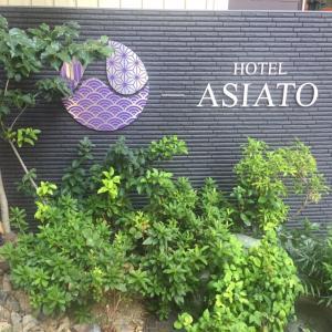 娘と大阪&京都旅!1800円で大阪宿泊!