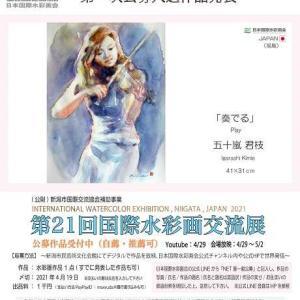 第21回 国際水彩画交流美術展