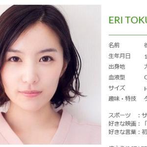 【結婚】徳永えり、一般男性と結婚報告!