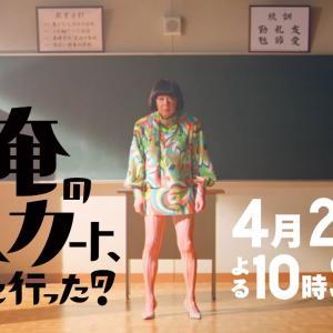 【テレビ】古田新太主演《俺のスカートどこ行った》が、衝撃的だと話題に!