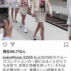 【芸能】Koki、シャネルのランウェイデビュー果たす!