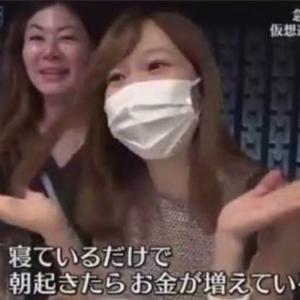 たった数日で円換算で200万円増えた