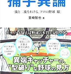 【千葉ロッテ】ドラフト2位の東洋大・佐藤捕手は「トリプルスリー」を目指す、と。