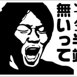 ソフバンさん、4連勝で日本シリーズ3連覇…来年からMLBに行ってくれ(号泣)