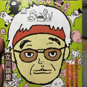 Amazonで注文してた立川談慶師匠の「談志語辞典」が届いた話…と甲府戦(笑)