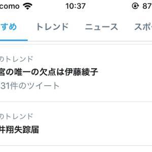 しかし「#二宮の唯一の欠点は伊藤綾子」のハッシュタグはひでえな(苦笑)。
