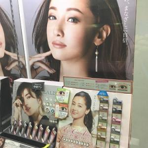 「さっき拝島駅の薬局のポスターで見かけた」沢尻エリカの逮捕にびっくり。