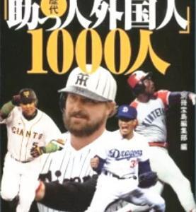 【千葉ロッテ】元広島のジャクソン投手を獲得したそうで…矢継ぎ早だなあ。